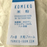 無農薬米粉・炒りぬか等新商品を追加しました