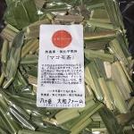 マコモ茶販売開始(2017年産)