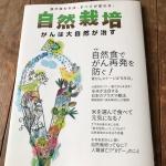 雑誌「自然栽培」に掲載されました