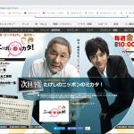 幻の米ササシグレ-11/30たけしのニッポンのミカタで放送☆