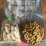 レシピ付きマコモ納豆セット販売開始