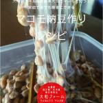 「レシピ付マコモ納豆セット」販売開始
