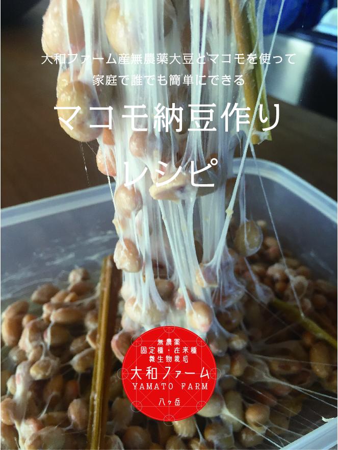マコモ納豆作り表紙