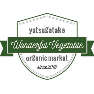 八ヶ岳オーガニックマーケット「ワンダフルベジタブル」 @ 高根クラインガルテン | 北杜市 | 山梨県 | 日本
