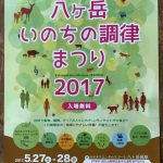 八ヶ岳 いのちの調律まつり2017