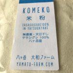 無農薬米粉・米ぬかなど新商品でました