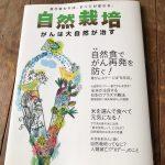 雑誌「自然栽培vol.12」に掲載されました