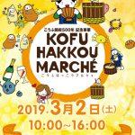 3/2KOFU HAKKOU MARCHE(こうふはっこうマルシェ)に出店します