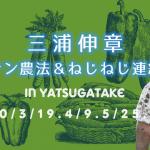 三浦伸章ガッテン農法&ねじねじ連続講座㏌八ヶ岳2020